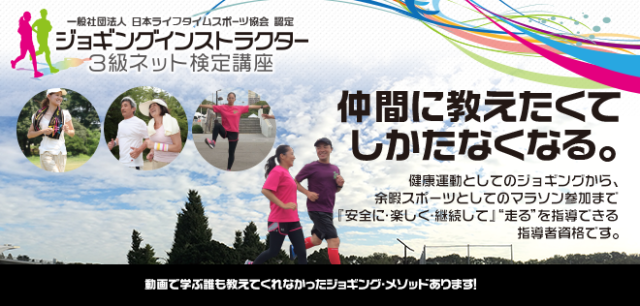ジョギングインストラクター3級ネット検定講座【23512_155】