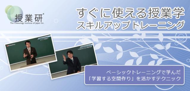 すぐに使える授業学 スキルアップトレーニング【23525_93】