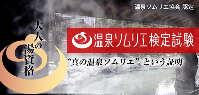 温泉ソムリエ 検定試験【23564_93】