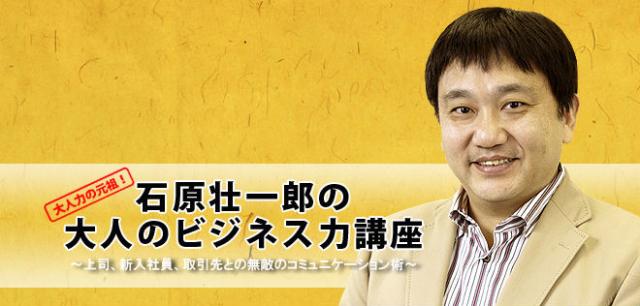 石原壮一郎の大人のビジネス力講座【23634_93】