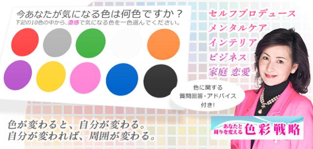 あなたと周りを変える色彩戦略【23473_93】