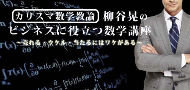 カリスマ数学教諭柳谷晃のビジネスに役立つ数学講座【23490_93】