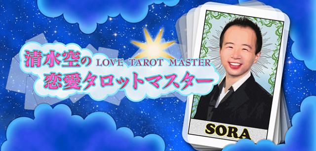 清水空の恋愛タロットマスター【23631_186】
