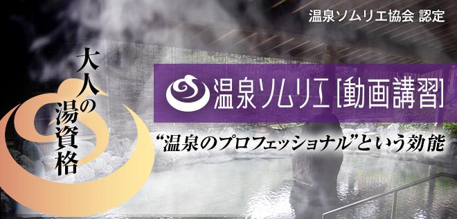 温泉ソムリエ【動画講習】