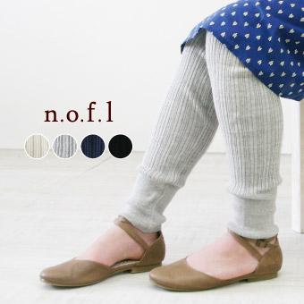 【nofl】オーガニックコットン ランダムリブレギンス
