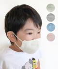 抗菌防臭ニット子供用マスク