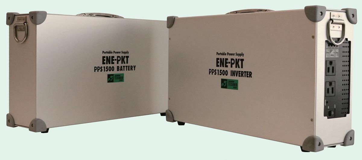 ポータブル蓄電池 PPS1500