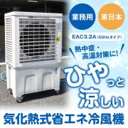 冷風機EAC3.2A・東日本(50Hz)