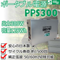 PPS300_main_750x750.jpg