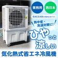 冷風機EAC3.6A・西日本(60Hz)