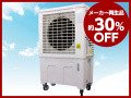【メーカー再生品】冷風機EAC3.6A・西日本(60Hz)