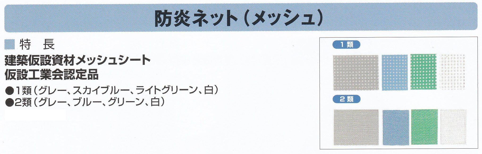 防災ネット(メッシュ 輸入品) 送料無料!(1.8m×3.6m 75枚/セット)
