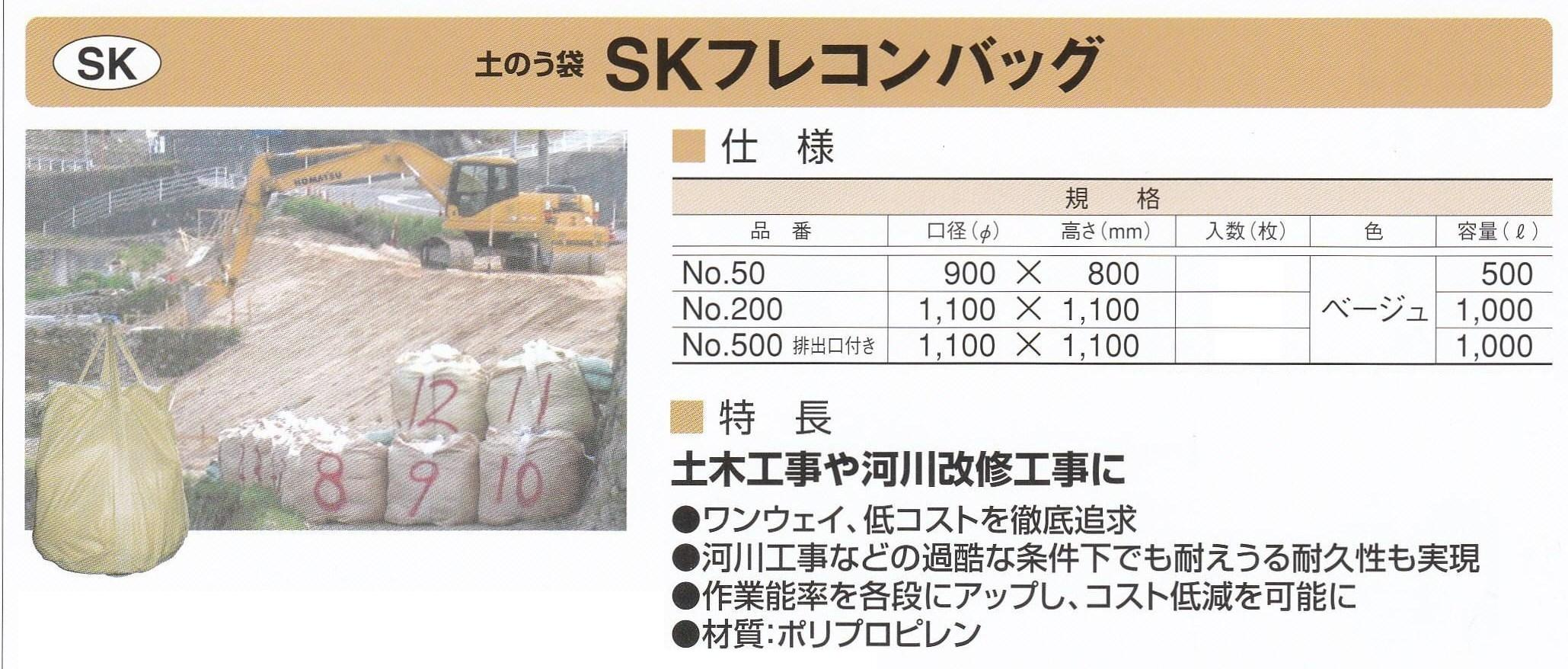SKフレコンバッグ#500 排出口付 送料無料!(1100パイ×1100mm高さ 30枚/セット)