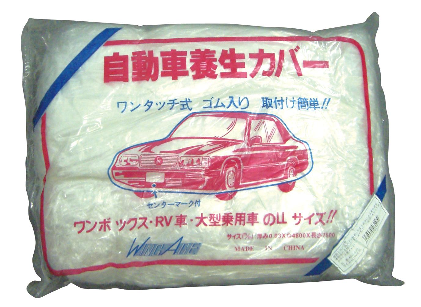 自動車養生カバー RV車用 送料無料!(0.03mm厚×4800mm×7700mm 60枚/セット)