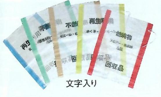 ゴミ分別袋(文字入り)送料無料 (880mm×580mm 500枚/セット)