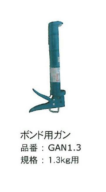 リアリーターフ用ボンド専用ガン1.3kg用 送料無料 (1個)