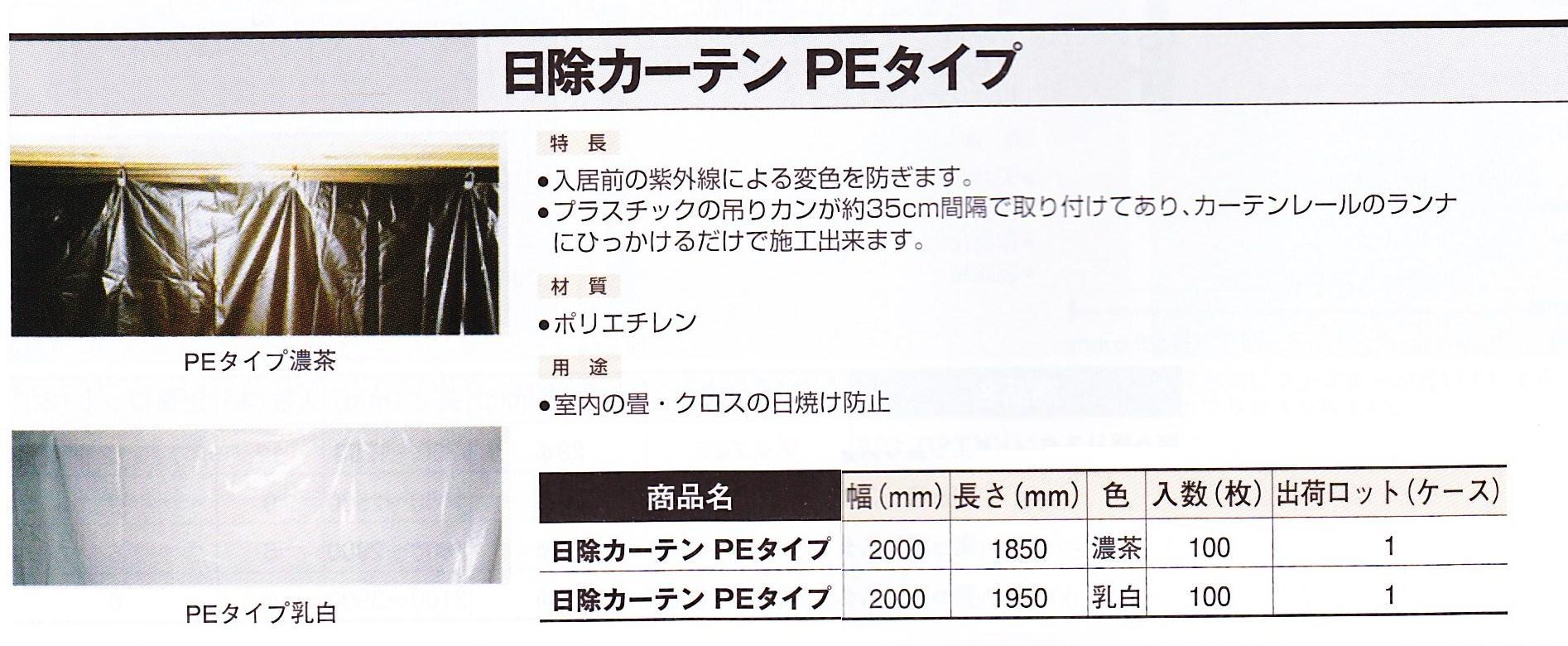 日除けカーテン(乳白)PEタイプ 送料無料!(2000mm幅×1950mm 100枚/セット)
