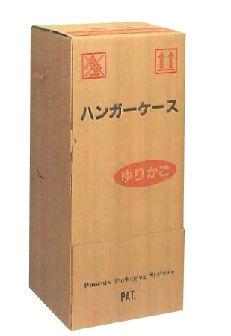 ハンガーケース ゆりかご 送料無料!(444mm×478mm×1019mm 10枚/セット)