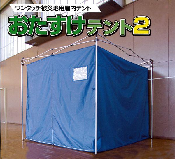 おたすけテント2 床幕面あり 送料無料! OTA/3W (2.4m×2.4m 全高208m 1セット)