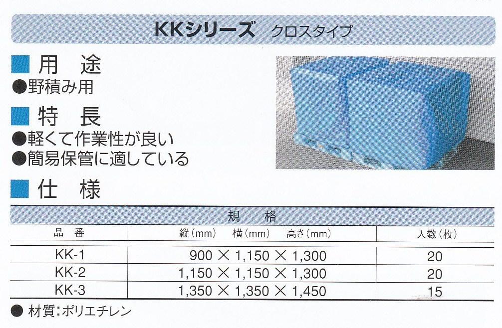 角型カバー KKシリーズ ブルー KK-3 送料無料!(1350mm×1350mm×1450mm 45枚/セット)