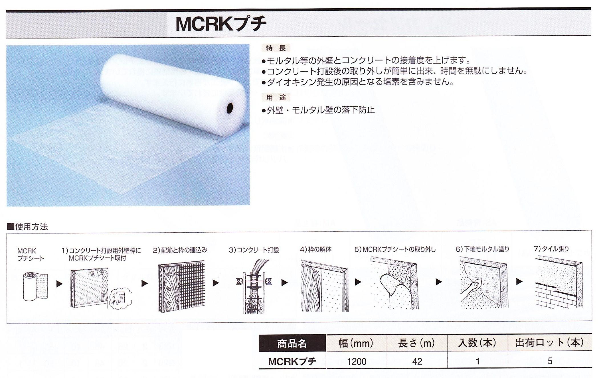 MCRKプチ 送料無料!(1200mm幅×42mm 5本/セット)