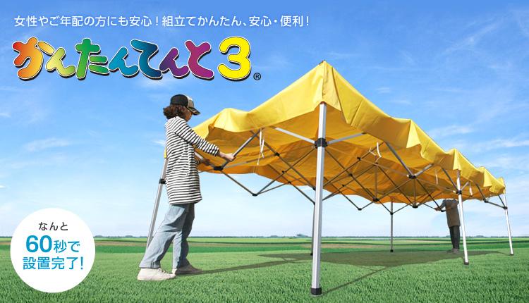 かんたんてんと3 オールアルミフレーム KA/8WA 送料無料! (3.0m×6.0m 1セット)