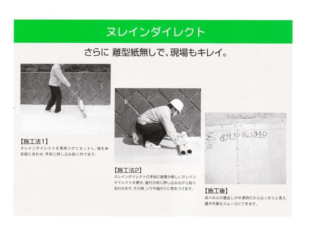 ヌレインダイレクト(逆巻) 送料無料!(1000mm幅×30m巻 12本/セット)