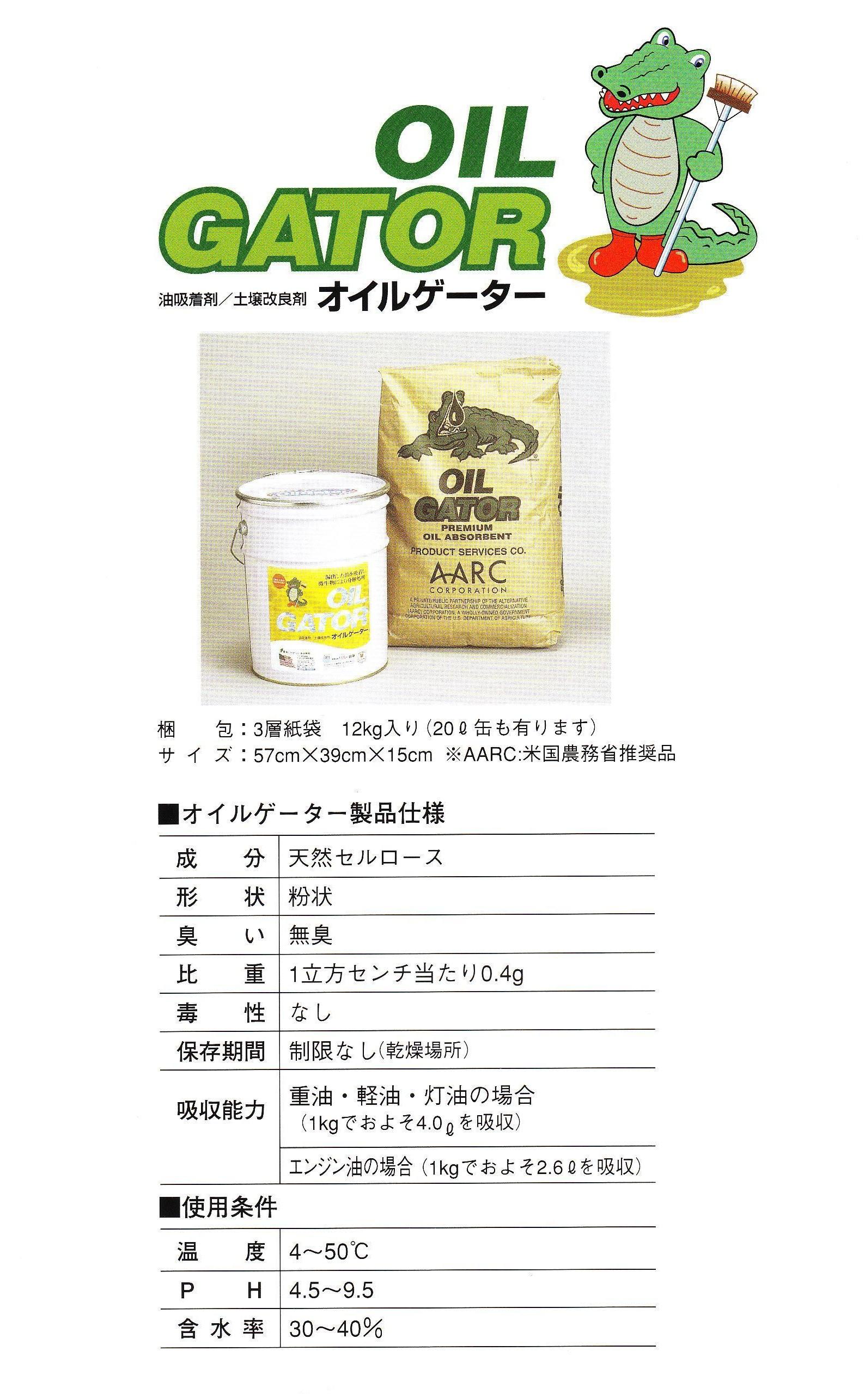 オイルゲーター(油吸着剤/土壌改良剤) 送料無料!(丸缶 10L缶 約3kg 1缶)