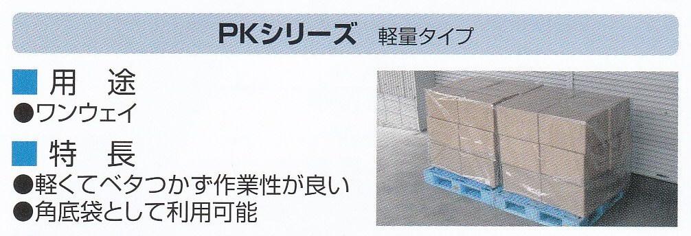 角型カバー PKシリーズ透明 PK-10 送料無料!(1200mm×3000mm×1500mm 60枚/セット)