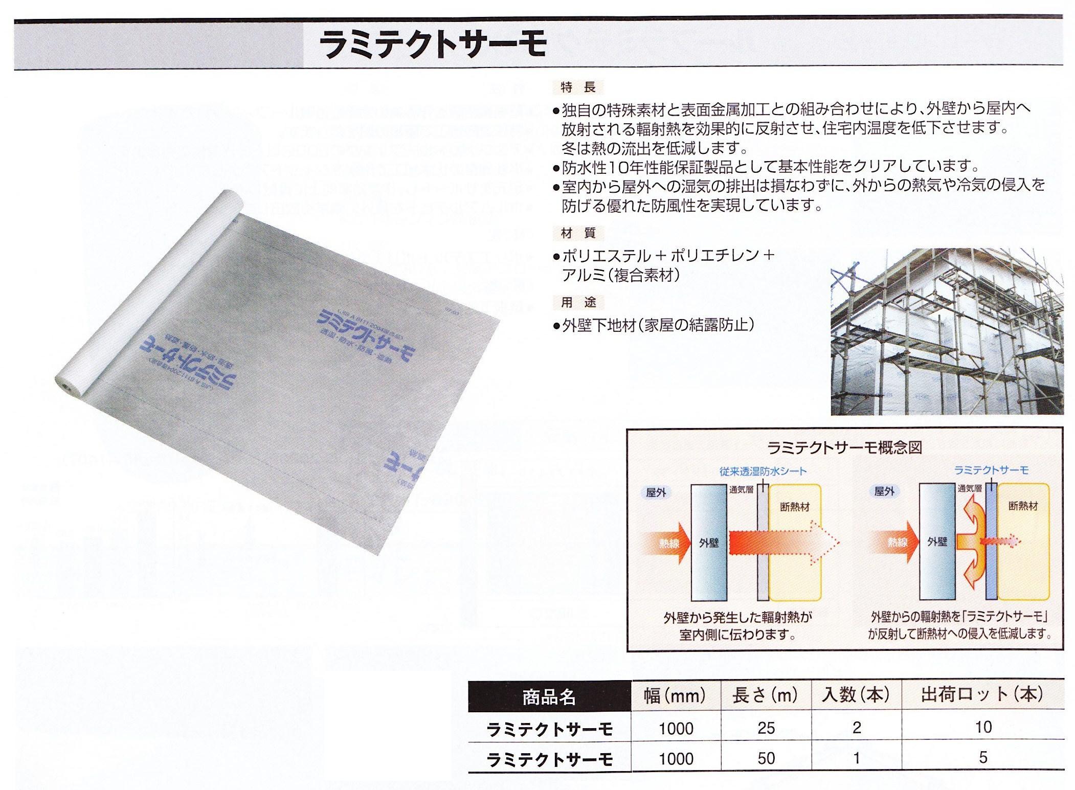 ラミテクトサーモ 送料無料!(1000mm幅×50m巻 10本/セット)