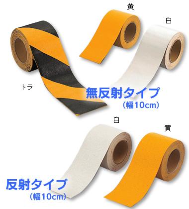 路面貼用テープ(縞模様 黄/黒) 無反射タイプ 送料無料!(1.5mm厚×100mm幅×5m巻 2個/セット)