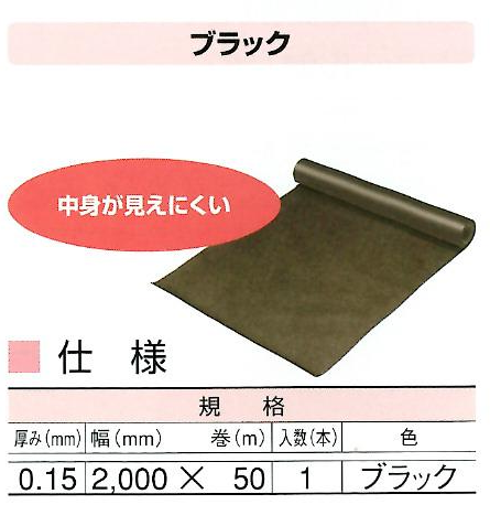 養生ポリシート(国産品・実厚品)黒 送料無料!(0.15mm厚×1000ダブルmm幅×50m巻 1本)