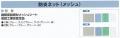 防災ネット(メッシュ 輸入品) 送料無料!(1.8m×3.4m 75枚/セット)