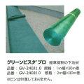 グリーンビスタプロGV-240 送料無料 (1m×30m 1巻)