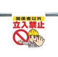 ワンタッチ取付標識(まんがタイプ)送料無料!(0.35mm厚×450mm×600mm 12枚/セット)
