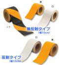 路面貼用テープ(白・黄) 無反射タイプ 送料無料!(1.5mm厚×50mm幅×5m巻 5個/セット)