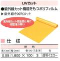 養生ポリシート(国産品・実厚品)UVカット 送料無料!(0.05mm厚×1800mm幅×100m巻 3本/セット)