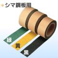 すべり止めテープ(黒・黄・緑)縞鋼板用 送料無料!(0.9mm×50mm×5m巻 3個/セット)