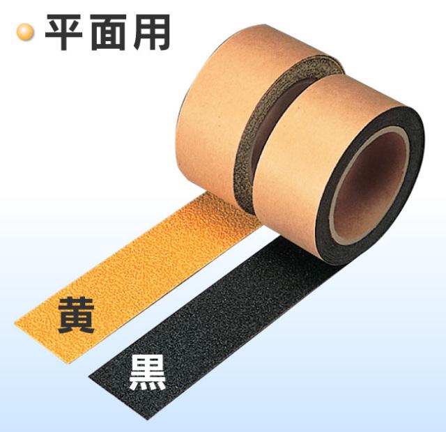 すべり止めテープ(黒)平面用 送料無料!(0.8mm×50mm×5m巻 4個/セット)