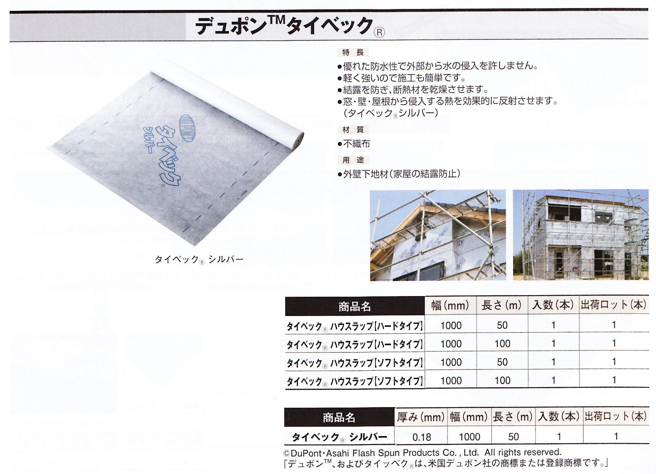 タイベック ハウスラップ(ハードタイプ) 送料無料!(1000mm幅×50m巻 2本)