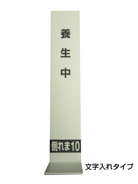 倒れま10(文字入れ) 送料無料!(7mm厚×750mm×150mm 20枚/セット)