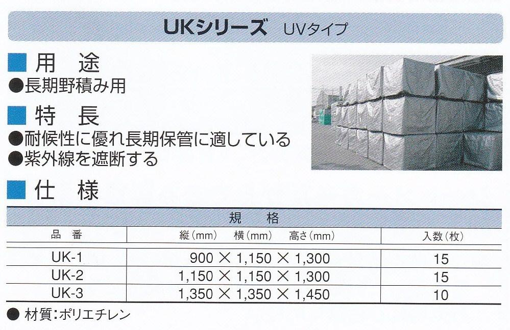 角型カバー UKシリーズ UVシルバー UK-1 送料無料!(900mm×1150mm×1300mm 45枚/セット)