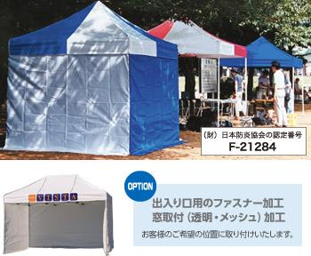 かんたんてんと3 糸入り透明横幕(一方幕)4.5m 送料無料! (色:透明 4.5m/枚)