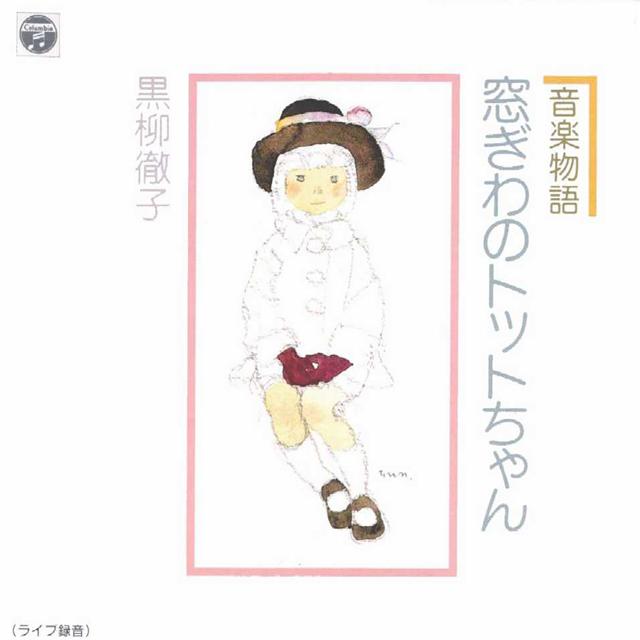 音楽物語「窓ぎわのトットちゃん」オリジナルCD 再発版