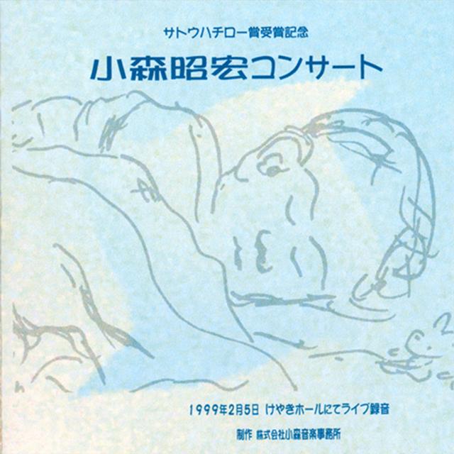 小森昭宏コンサート(実況録音盤CD)1999年2月5日