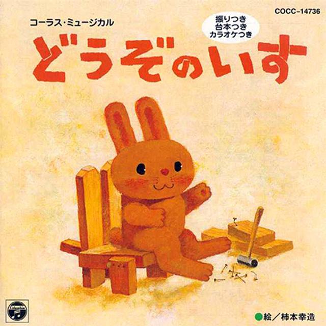 CD「どうぞのいす」コーラスミュージカル完全版(再版)
