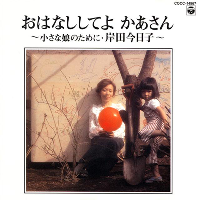 岸田今日子「おはなししてよ かあさん」CD -小さな娘のために-
