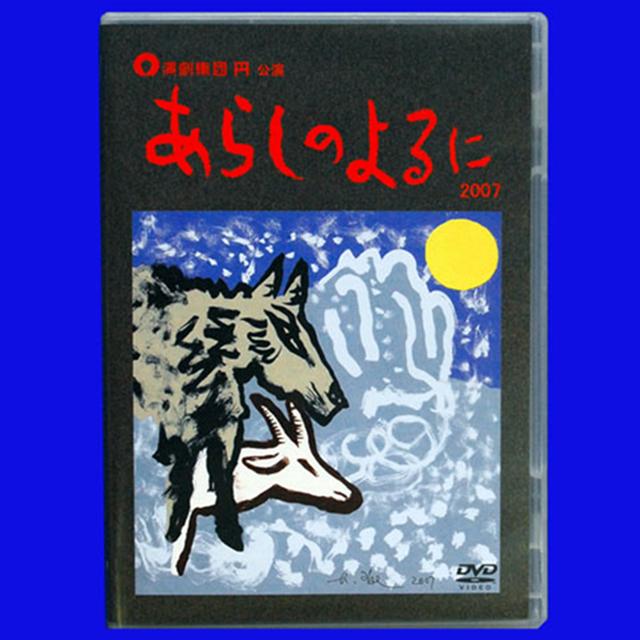 あらしのよるに2007 ステージDVD 円こどもステージNo.26