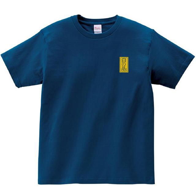 頑張れ「日の基」プロジェクト オリジナルTシャツ