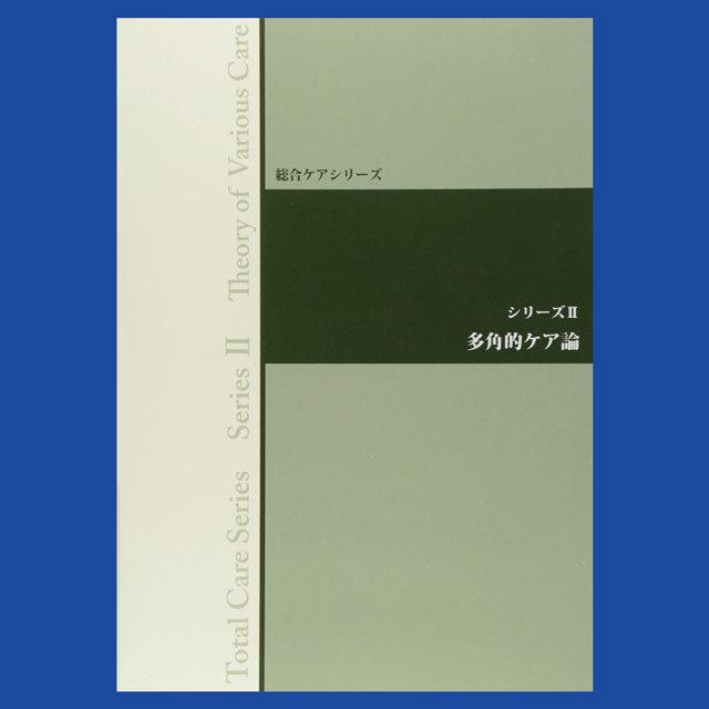 総合ケアシリーズ シリーズⅠ 「認知症ケア論」